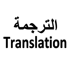 Z-Translations Translator - inglés a árabe translator
