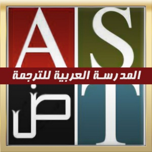 Arab School of Translation _Fayoum Branch - inglés a árabe translator