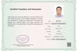 William Liang - English a Chinese translator