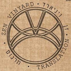 Zen Vinyard - angielski > hebrajski translator