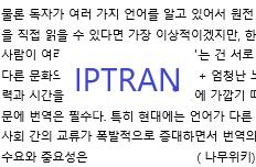iptran - koreański > angielski translator