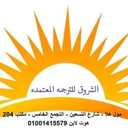 yasser ahmed - inglés a árabe translator