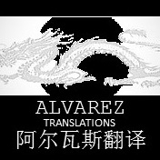 Jorge Alvarez Alvarez Translations Corp - English to Spanish translator